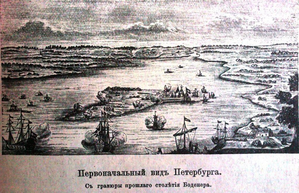 """""""На берегу родился"""", Санкт-Петербургу - 316 лет. Быль-миф о его рождении."""