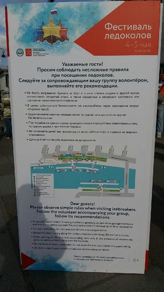 Фестиваль ледоколов. Фоторепортаж Елизаветы Михайловой.