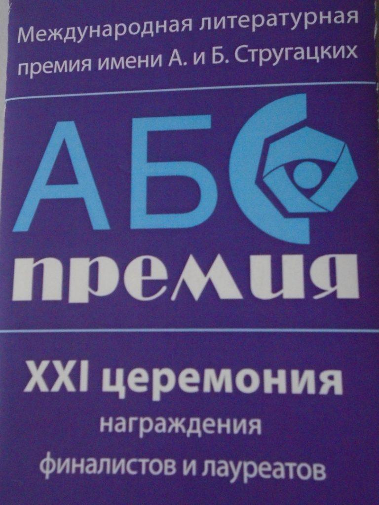 АБС- премии вручены.