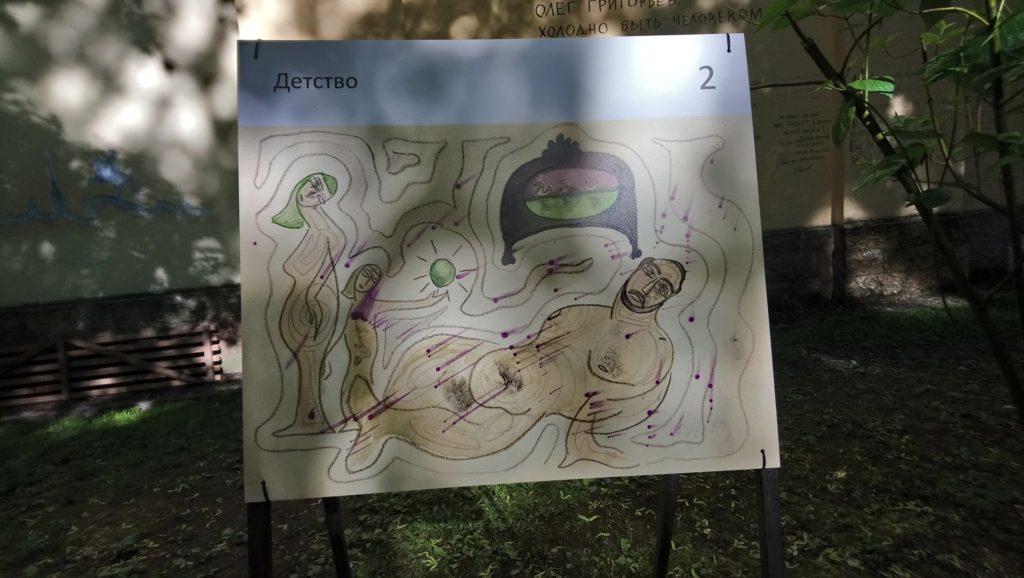 Выставка рисунков Сергея Параджанова в саду Фонтанного Дома.