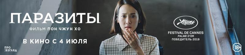 """Художественный фильм режиссера Пон Чжун Хо """"Паразиты"""" - сложная, честная аллегория о жизни."""