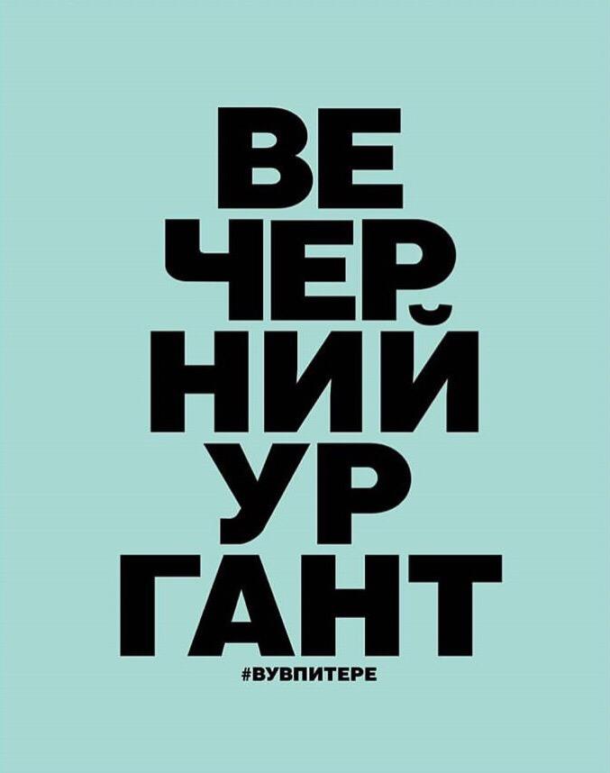 Приглашение от Ленинград-центра на съёмки «Вечернего Урганта» 17 -20 июня!