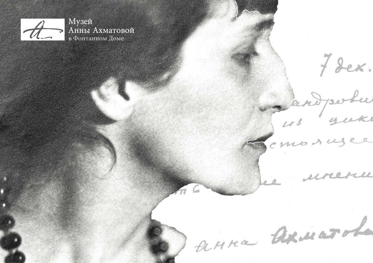 Анне Ахматовой - 130 лет.