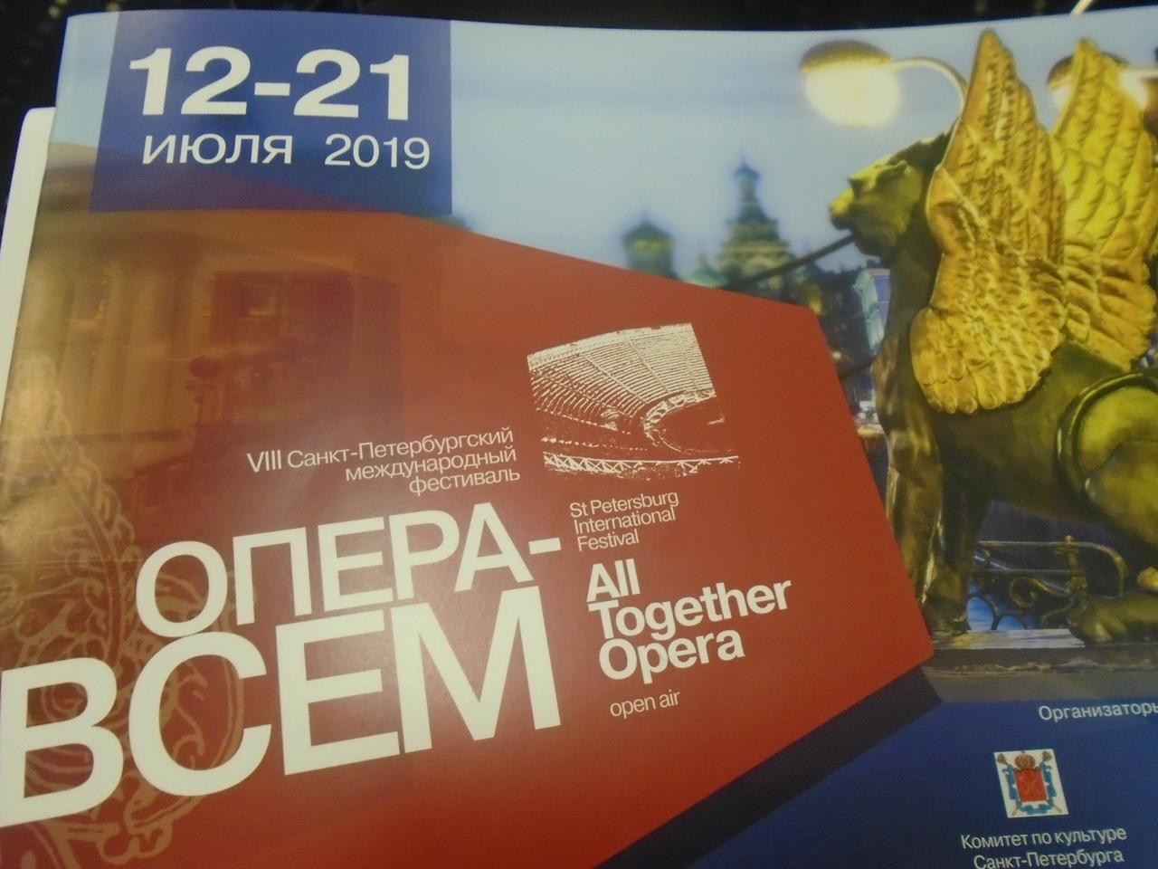 """""""Опера - всем"""". Открытие 12 июля."""