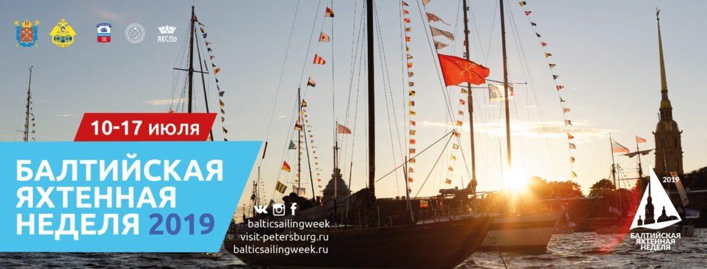 Балтийская яхтенная неделя 2019.