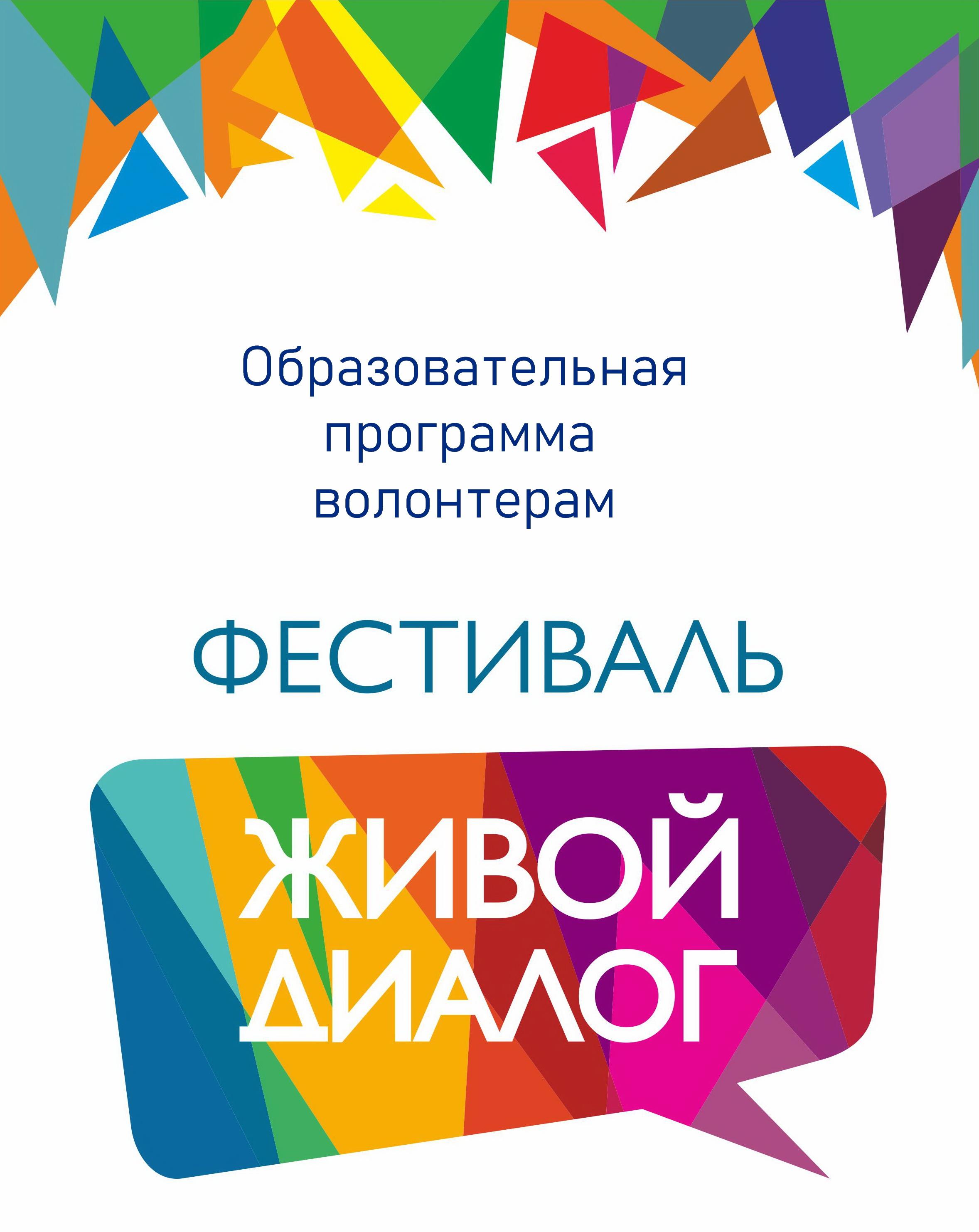Живой Диалог в Выборге: фестиваль лета, позитивного общения и полезных коммуникаций.