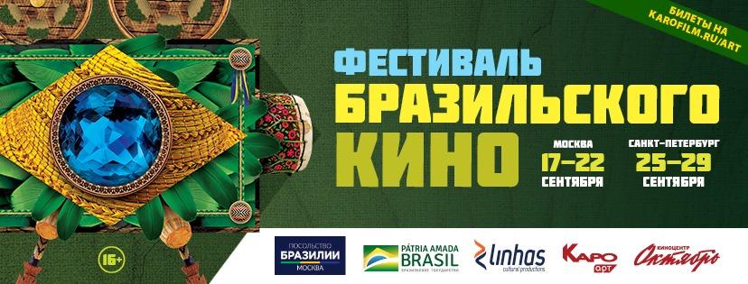 8-й Бразильский кинофестиваль в Петербурге.