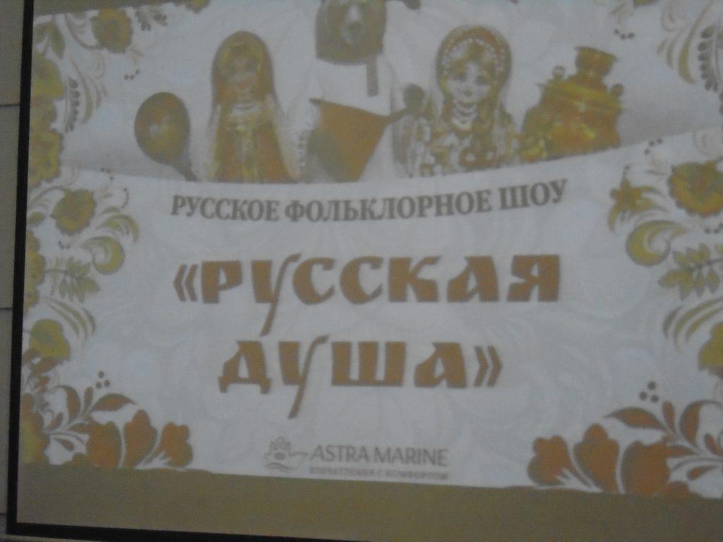"""""""Русская душа""""."""