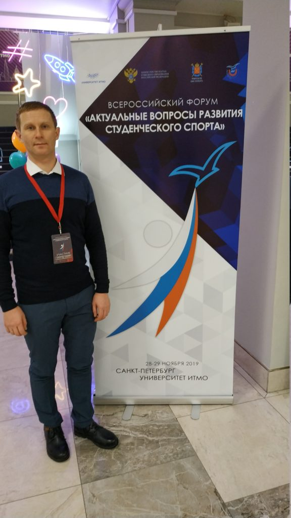 Ежегодный Всероссийский форум «Актуальные вопросы развития студенческого спорта» стартовал в Петербурге.