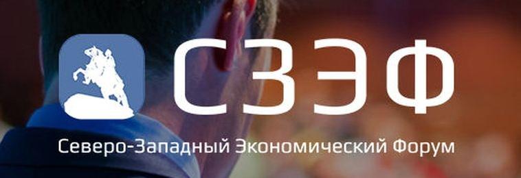 СЕВЕРО-ЗАПАДНЫЙ ЭКОНОМИЧЕСКИЙ ФОРУМ — 2019