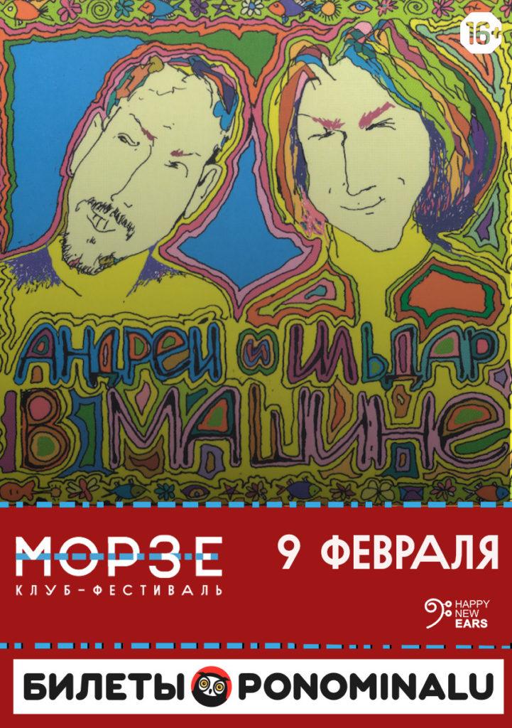 Андрей Макаревич отметит в Петербурге шестилетие проекта «Андрей и Ильдар в машине»