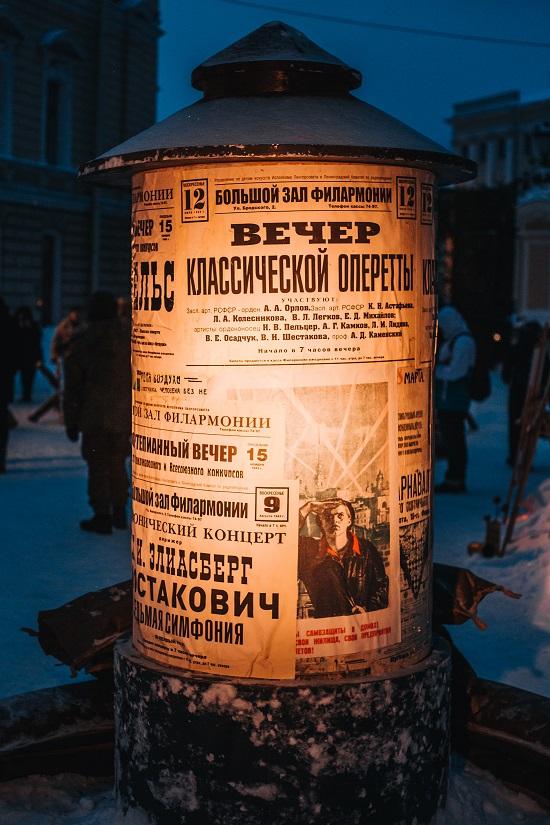 Молодежная акция памяти «900 дней и ночей». Двор Капеллы. 27 января.