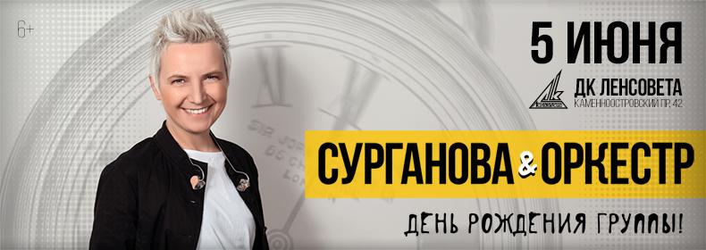 5 июня Сурганова и оркестр в Ленсовета