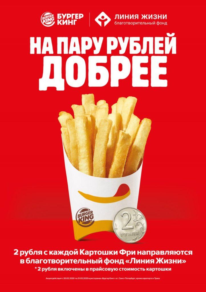 Благотворительная акция «На пару рублей добрее» в сети ресторанов быстрого питания «БУРГЕР КИНГ»