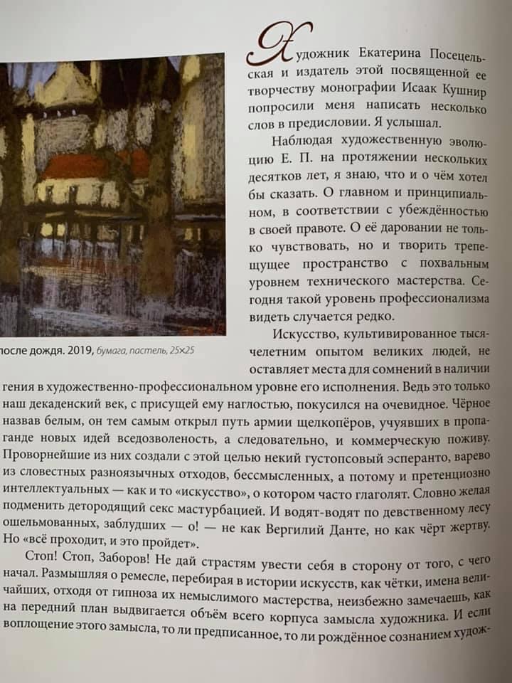 «KGallery», издательство Вита Нова и художник Екатерина Посецельская приглашают