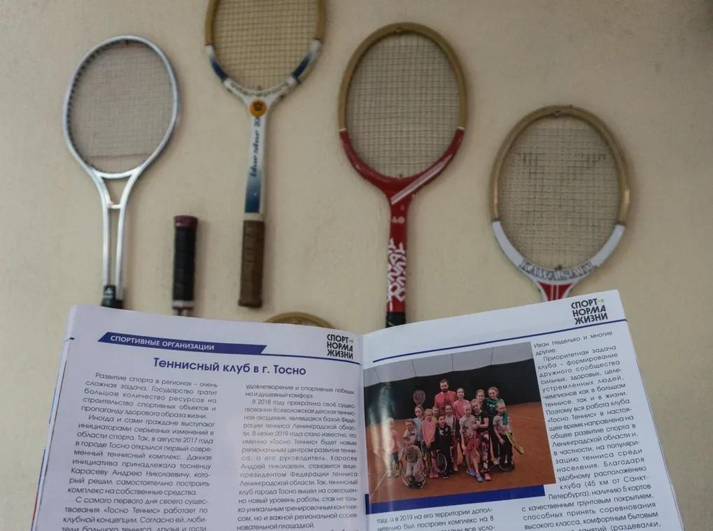 «Тосно-теннис Клуб» - современный теннисный комплекс