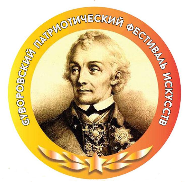 VII Российский Суворовский патриотический фестиваль искусств откроется 29 августа