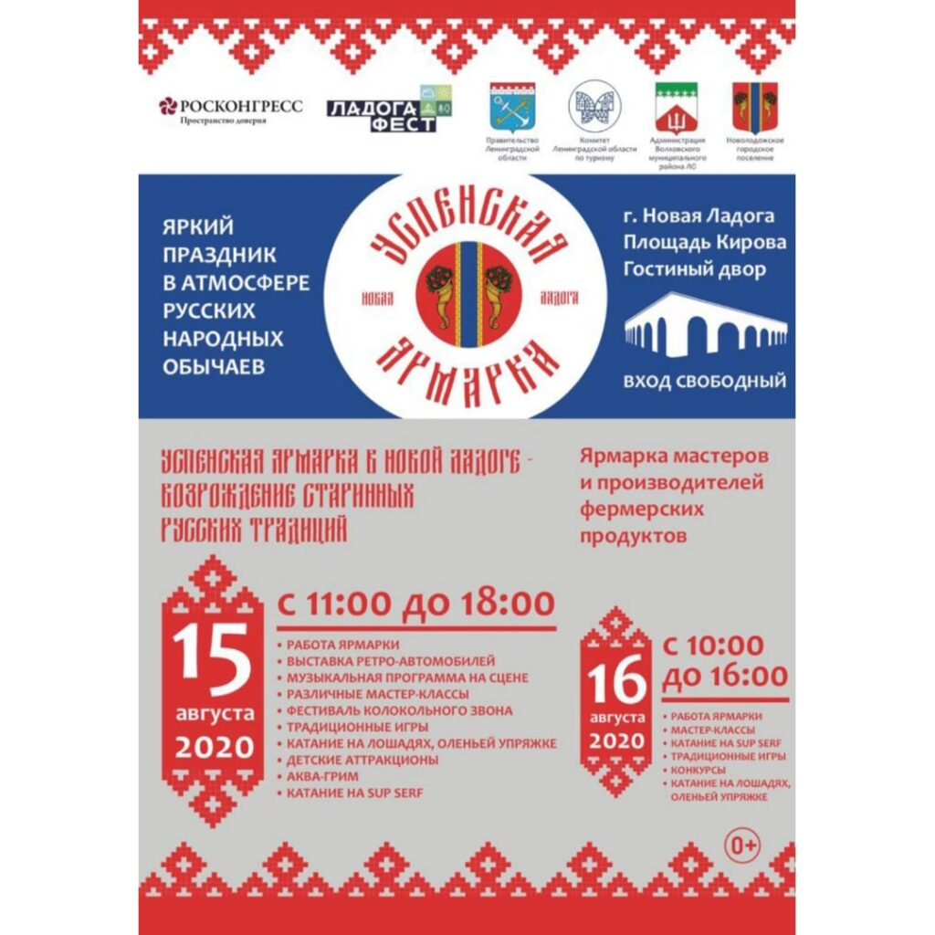 Ежегодный спортивно-туристский фестиваль Ладога Фест завершится в Новой Ладоге