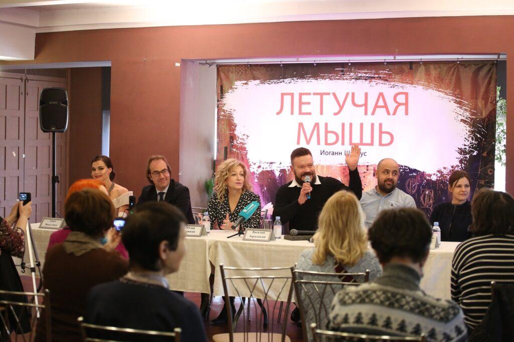 Пресс-конференция, посвященная премьере оперетты «Летучая мышь»