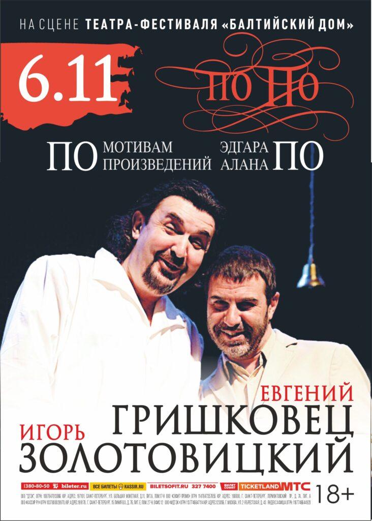 6 ноября  на сцене Театра-фестиваля «Балтийский дом» - «По По», спектакль по мотивам произведений Эдгара По