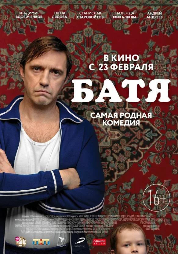 23 февраля в кинотеатрах состоится премьера народной комедии «Батя» с Владимиром Вдовиченковым