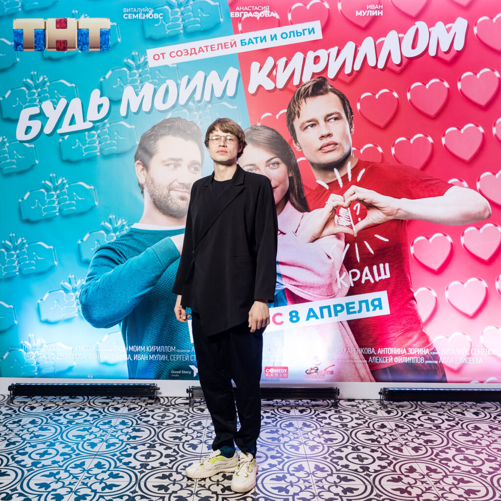 «Будь моим Кириллом!», в кино с 8 апреля