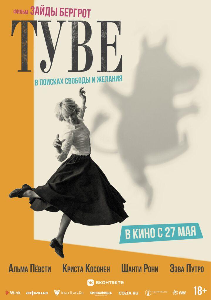 Фильм ТУВЕ о жизни и творчестве Туве Янссон выйдет в кинотеатрах 27 мая