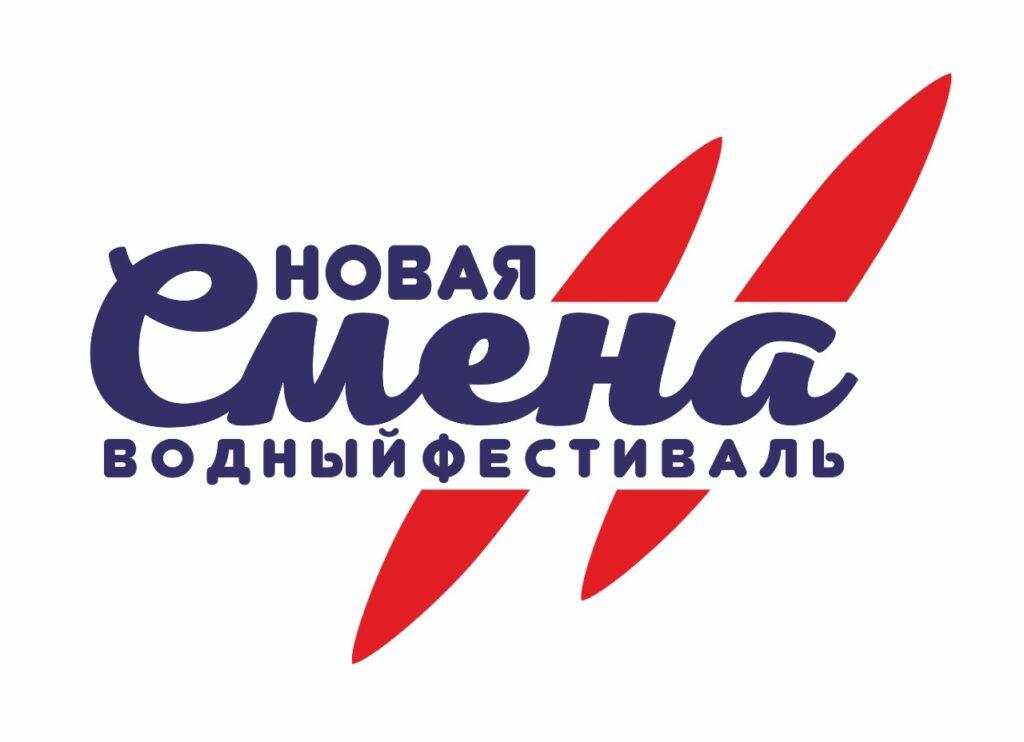 """Водный фестиваль """"Новая смена"""" 2021"""