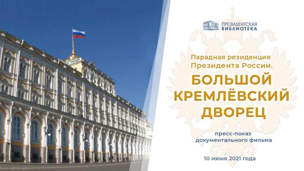 В Президентской библиотеке состоится пресс-показ фильма о Большом Кремлёвском дворце