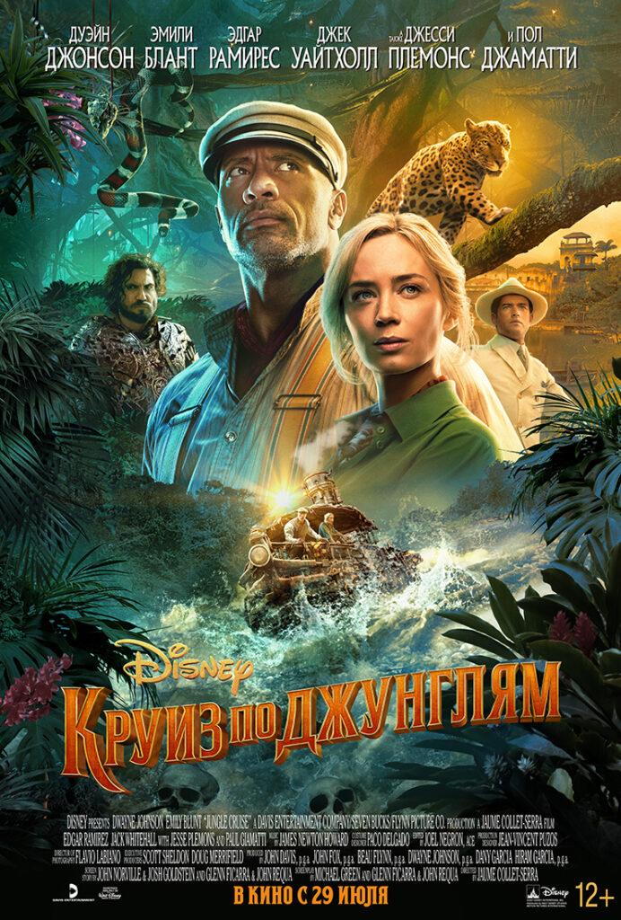 КРУИЗ ПО ДЖУНГЛЯМ, в кино с 29 июля